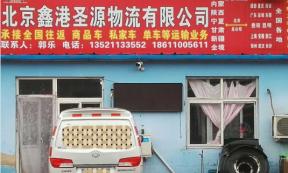 【鑫港圣源物流】承接北京至全国各地整车、零担业务