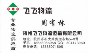 【飞飞物流】承接杭州至全国各地整车、零担运输业务