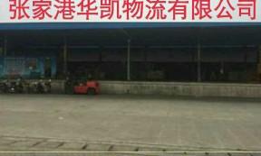 【华凯物流】承接张家港至全国各地整车、零担运输业务
