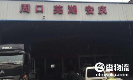 【芦城物流】余姚至周口、漯河、许昌、南阳、驻马店、平顶山、芜湖、安庆专线