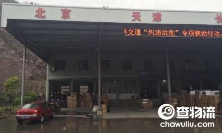 【姚江物流】余姚至北京、天津、唐山、秦皇岛专线