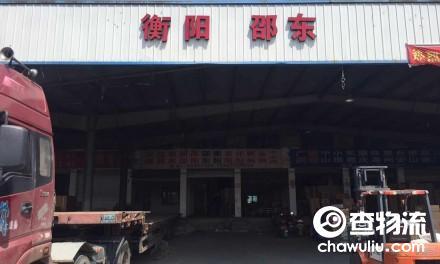 【芦城物流】余姚至邵东、衡阳、永州、郴州专线