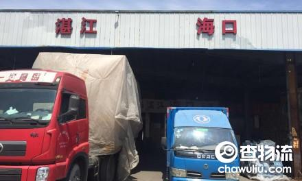 【芦城物流】余姚至海口、湛江、茂名专线