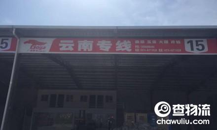 【广亚物流】慈溪至昆明、云南专线