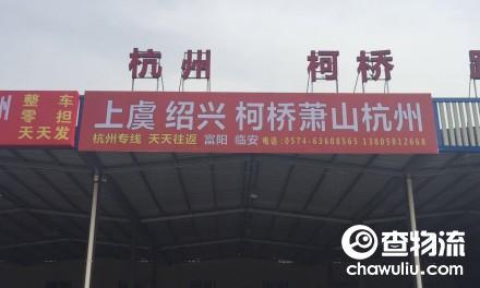 【佳昊货运】慈溪至上虞、绍兴、萧山、杭州、富阳、桐庐、建德专线