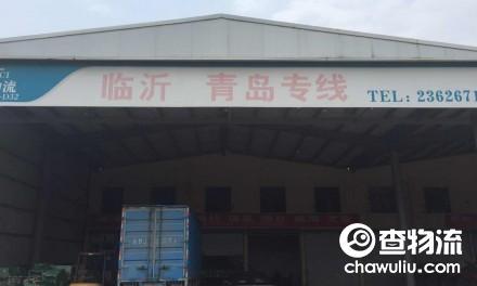 【余慈物流】慈溪至青岛、临沂、济南专线(山东全境)