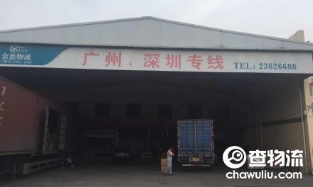 【余慈物流】慈溪至广州、深圳专线