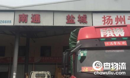 【余慈物流】慈溪至南通、盐城、淮安、徐州、连云港专线