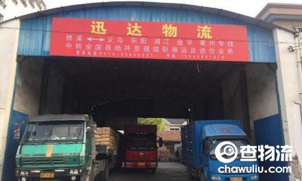 【迅达物流】慈溪至义乌、东阳、浦江、金华、衢州专线