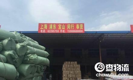 【周东物流】余姚至上海、北仑专线