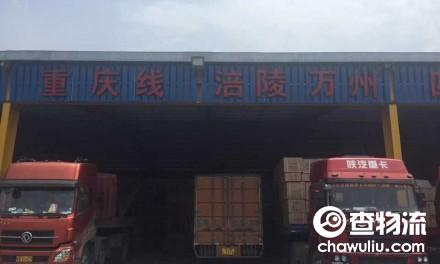 【杭州湾物流】慈溪至重庆汽运专线