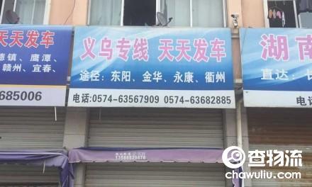 【中海物流】慈溪至义乌、东阳、金华、永康专线