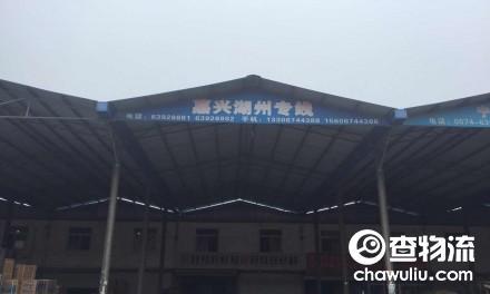 【旭阳物流】慈溪至嘉兴、湖州专线