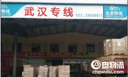 【余慈物流】慈溪至武汉、襄阳、十堰专线