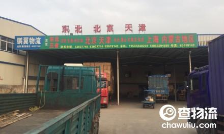 【鹏翼物流】慈溪至吉林、黑龙江、辽宁、北京、天津、内蒙古专线