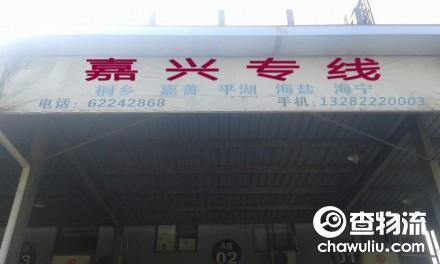 【美家亮国际物流】余姚、慈溪至嘉兴专线