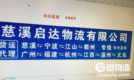 【启达物流】慈溪至江山、衢州专线